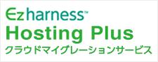 クラウドシステム基盤サービス Ezharness Hosting Plus クラウドマイグレーションサービス